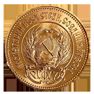 10 Rubel Tscherwonez Revers
